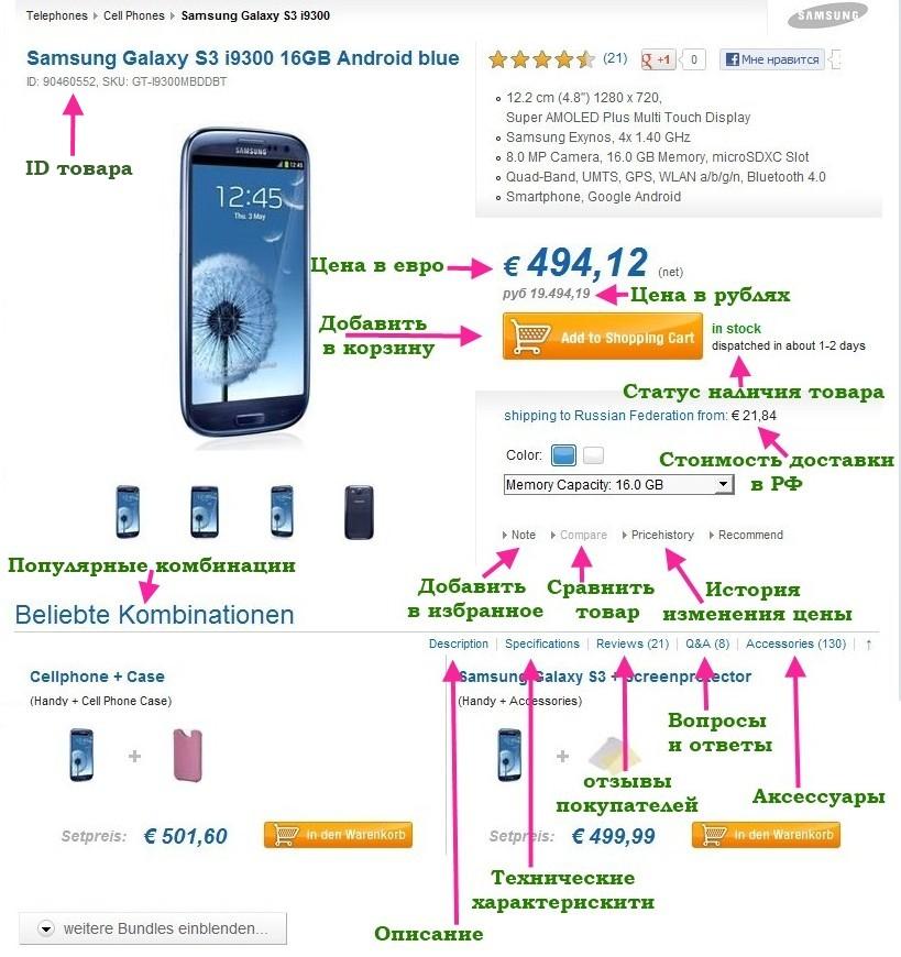 Страница описания продукции в магазине www.computeruniverse.net