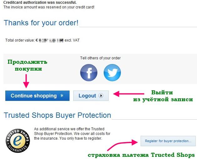 Ссылка в счёте computeruniverse для регистрации в trusted shops