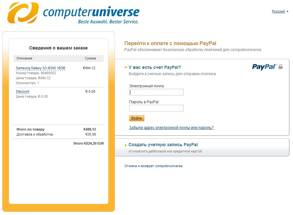 Оплата paypal в компьютеруниверс