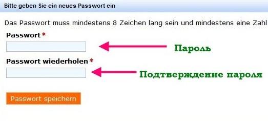 Ввод пароля для учётной записи trusted shops