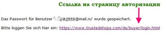 Ссылка на страницу авторизации trustedshops.com